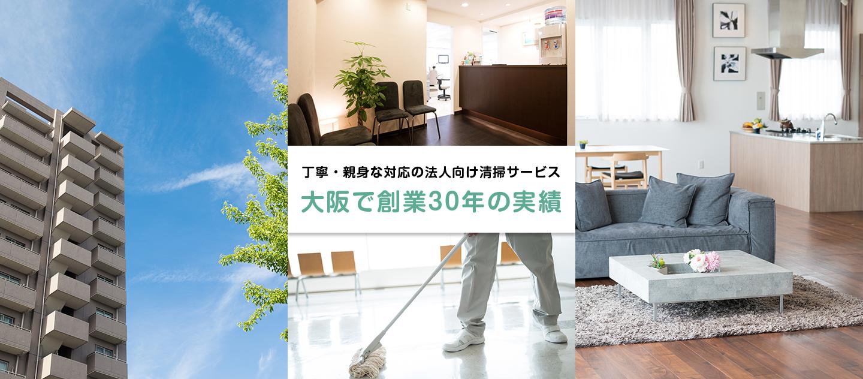 丁寧・親身な対応の法人向け清掃サービス 大阪で創業30年の実績